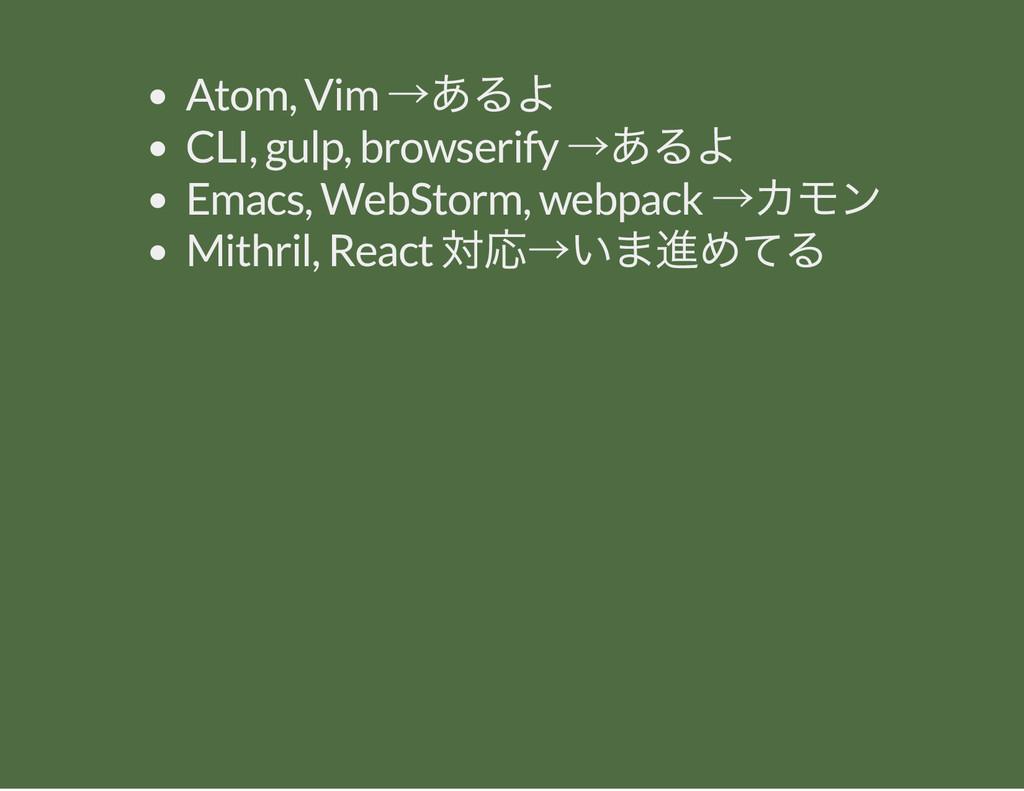 Atom, Vim → あるよ CLI, gulp, browserify → あるよ Ema...