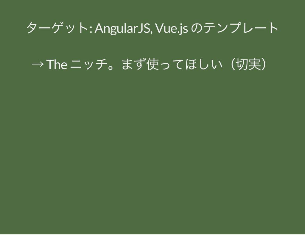 ター ゲット: AngularJS, Vue.js のテンプレー ト → The ニッチ。 ま...