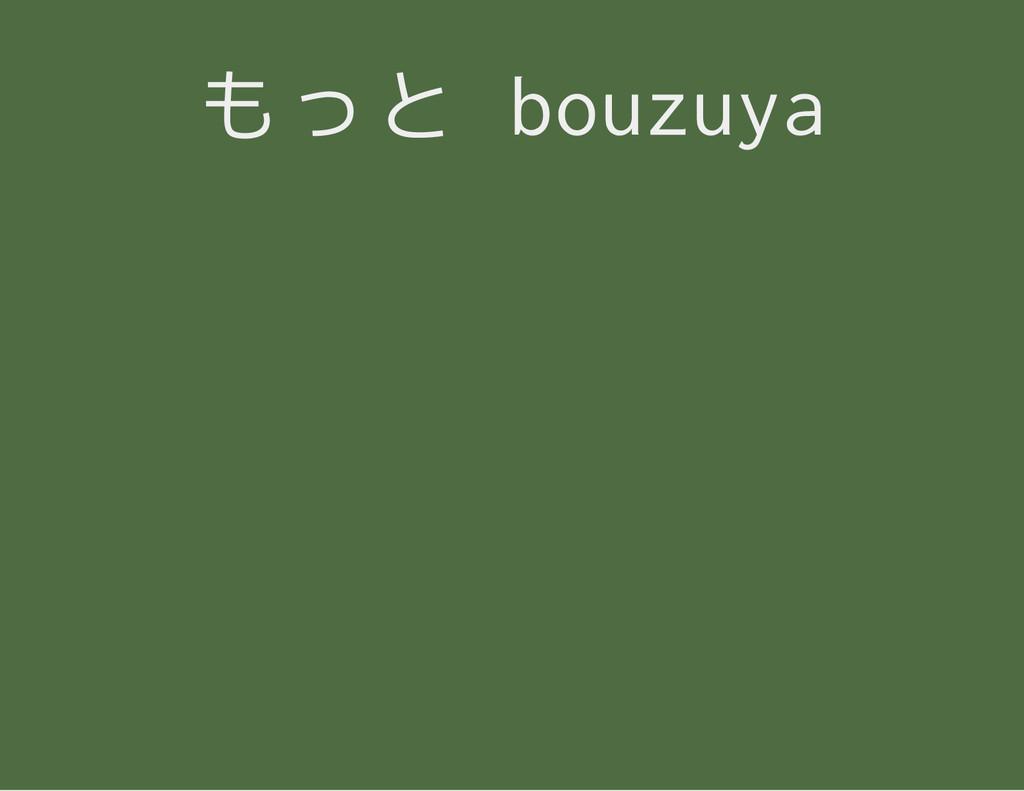 もっと b o u z u y a
