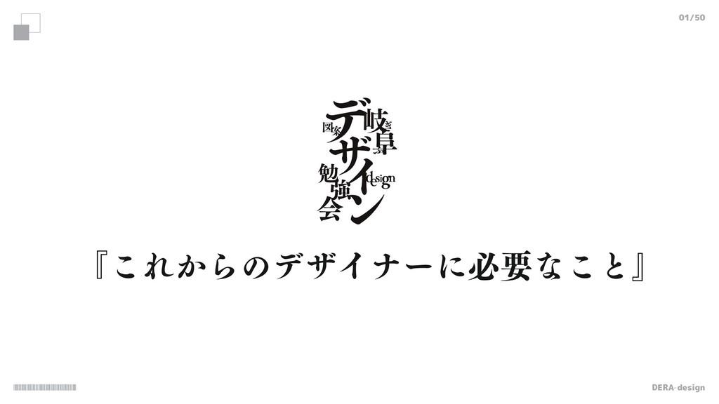 DERA-design 01/50 ϯ σ β Π ษ ڧ ձ ذ ͗ ෞ ; Ҋ ਤ E F...