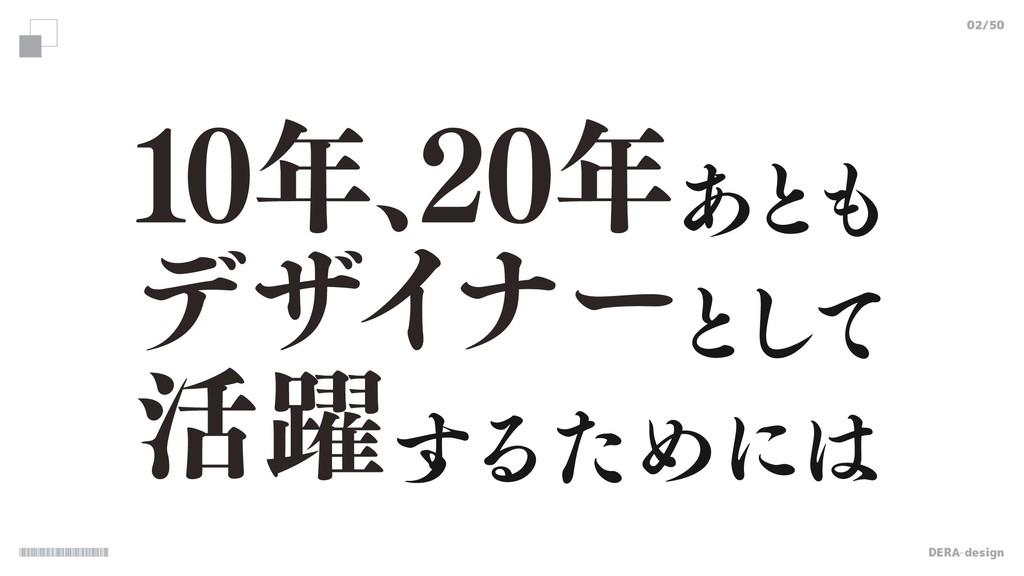 DERA-design 02/50 ɺ ͋ͱ  σβΠ φʔͱ ͯ͠ ׆༂͢Δͨ...