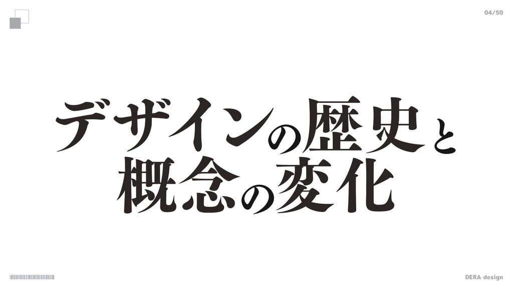DERA-design 04/50 σβΠ ϯ ͷྺͱ ֓೦ͷมԽ