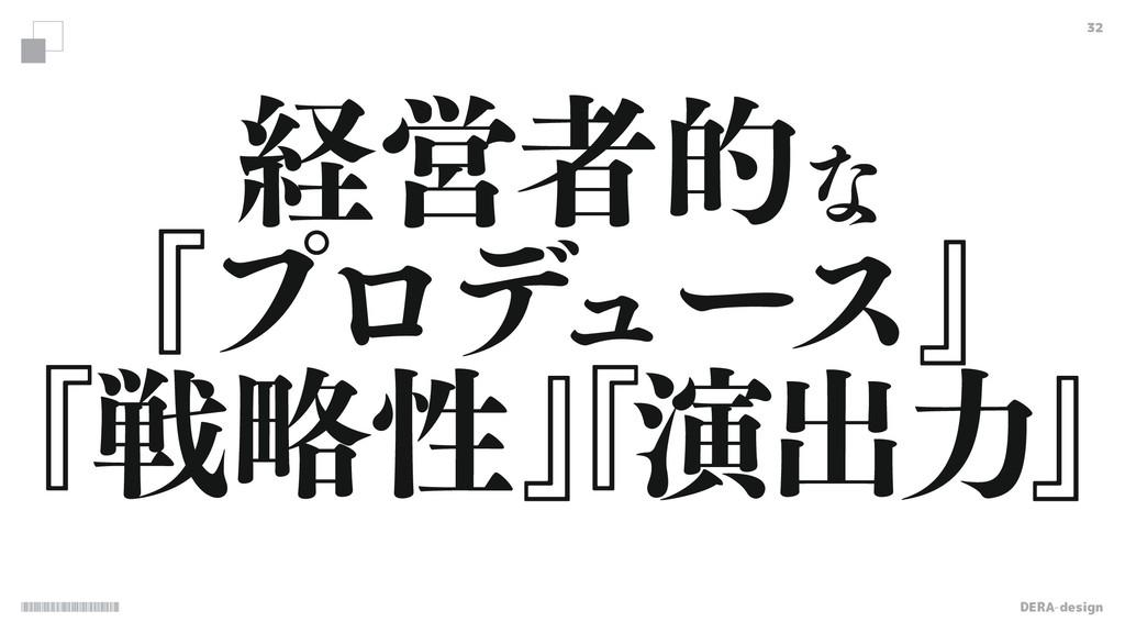DERA-design 32 ܦӦऀతͳ ʰϓϩσ ϡʔεʱ ʰઓུੑʱ ʰԋग़ྗʱ