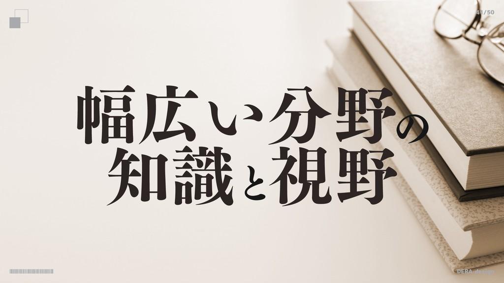 DERA-design 41/50 ෯͍ͷ ࣝͱࢹ