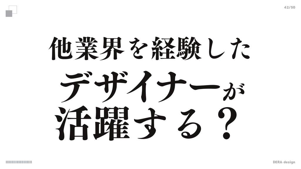 DERA-design 42/50 ଞۀքΛܦݧͨ͠ σβΠ φʔ͕ ׆༂͢Δʁ