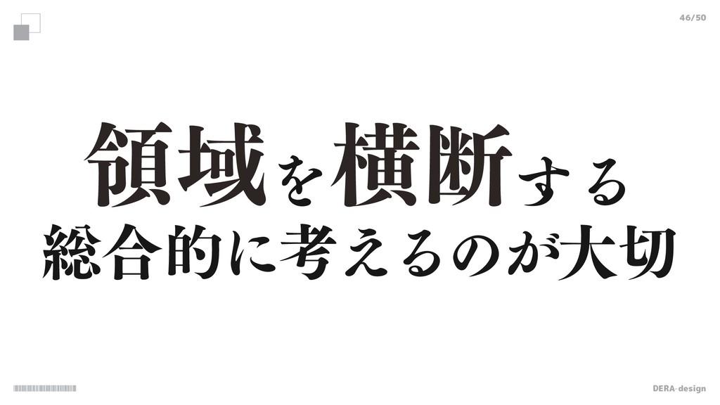 DERA-design 46/50 ྖҬΛԣஅ͢Δ ૯߹తʹߟ͑Δͷ͕େ