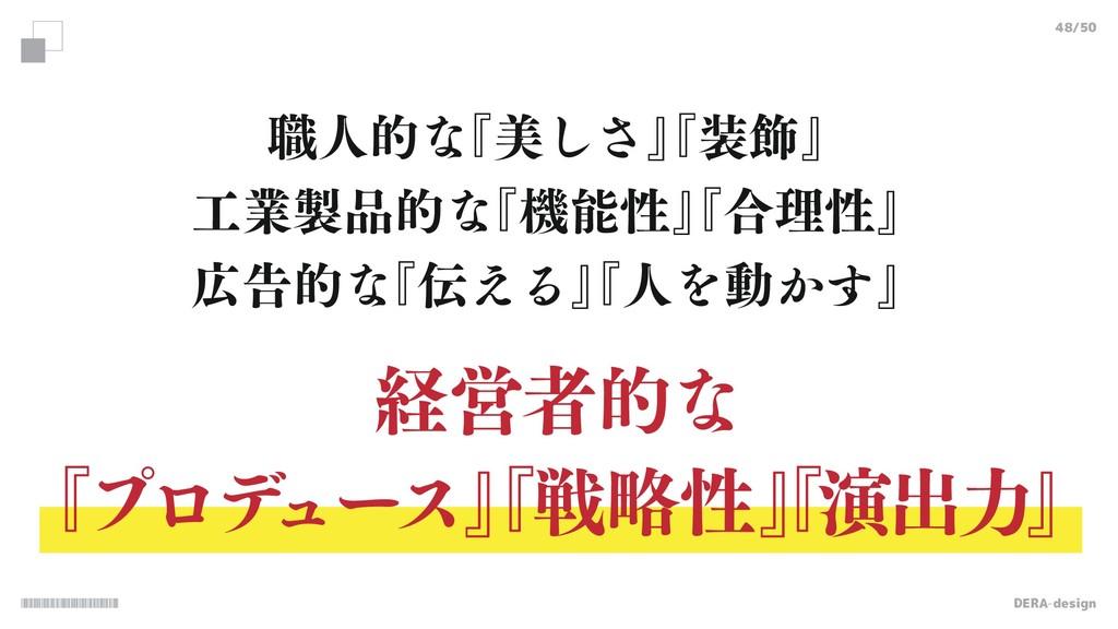DERA-design 48/50 ৬ਓతͳ ʰඒ͠͞ʱ ʰ০ʱ ۀతͳ ʰػੑʱ ...