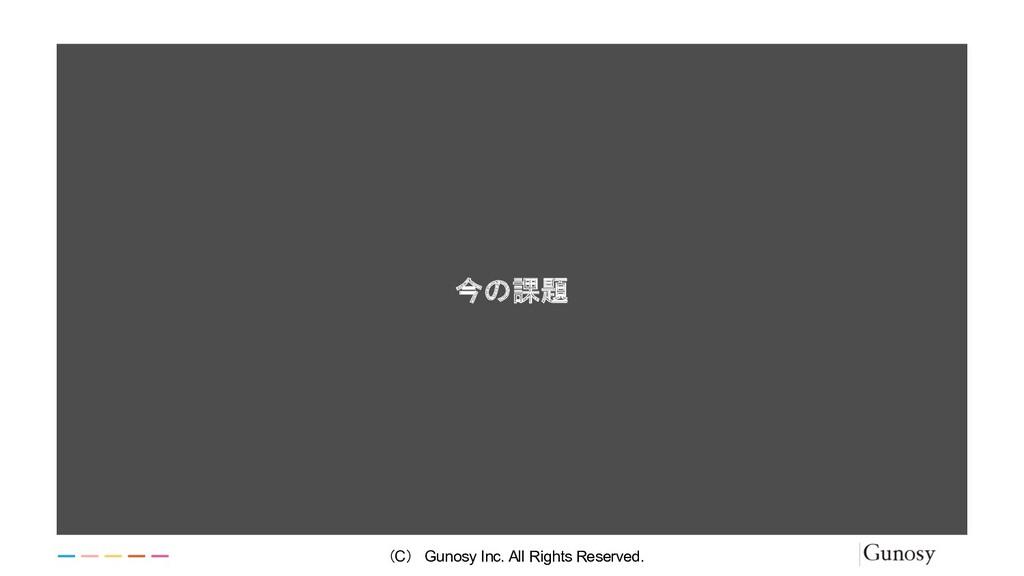 今の課題 (C) Gunosy Inc. All Rights Reserved.