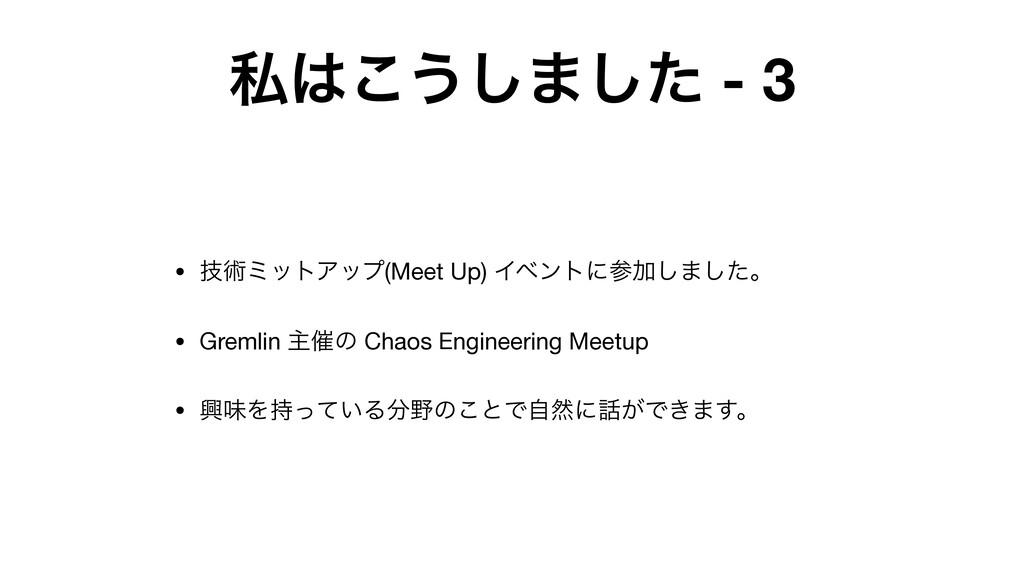 ࢲ͜͏͠·ͨ͠ - 3 • ٕज़ϛοτΞοϓ(Meet Up) ΠϕϯτʹՃ͠·ͨ͠ɻ  ...