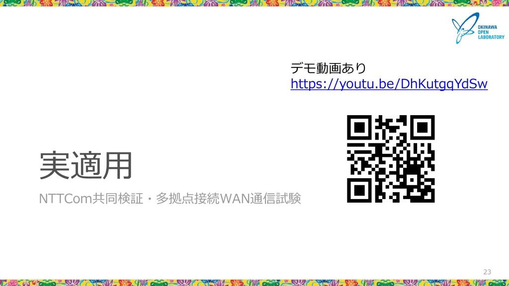 実適用 NTTCom共同検証・多拠点接続WAN通信試験 23 デモ動画あり https://y...