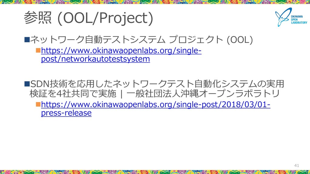 参照 (OOL/Project) ◼ネットワーク自動テストシステム プロジェクト (OOL) ...
