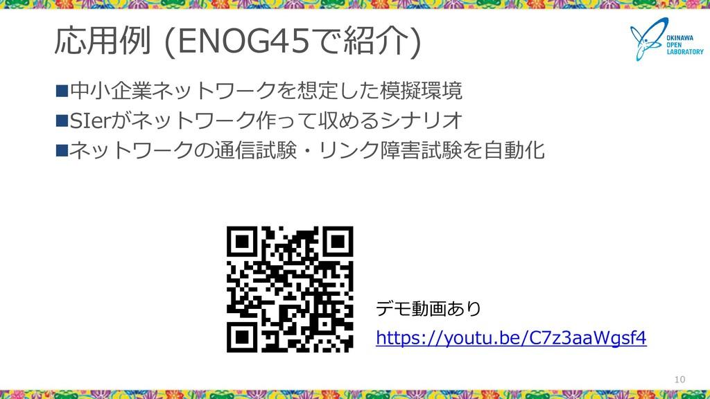 応用例 (ENOG45で紹介) ◼中小企業ネットワークを想定した模擬環境 ◼SIerがネットワ...