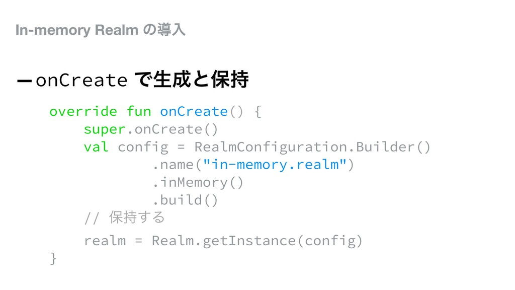 In-memory Realm ͷಋೖ —onCreate Ͱੜͱอ override f...