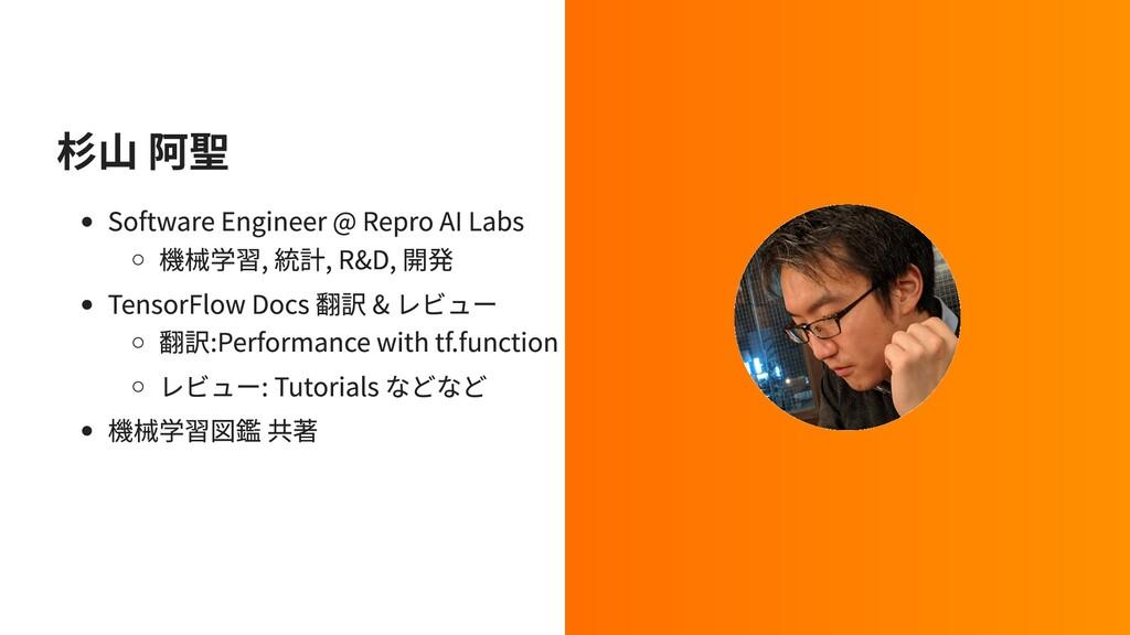 杉山 阿聖 Software Engineer @ Repro AI Labs 機械学習, 統...