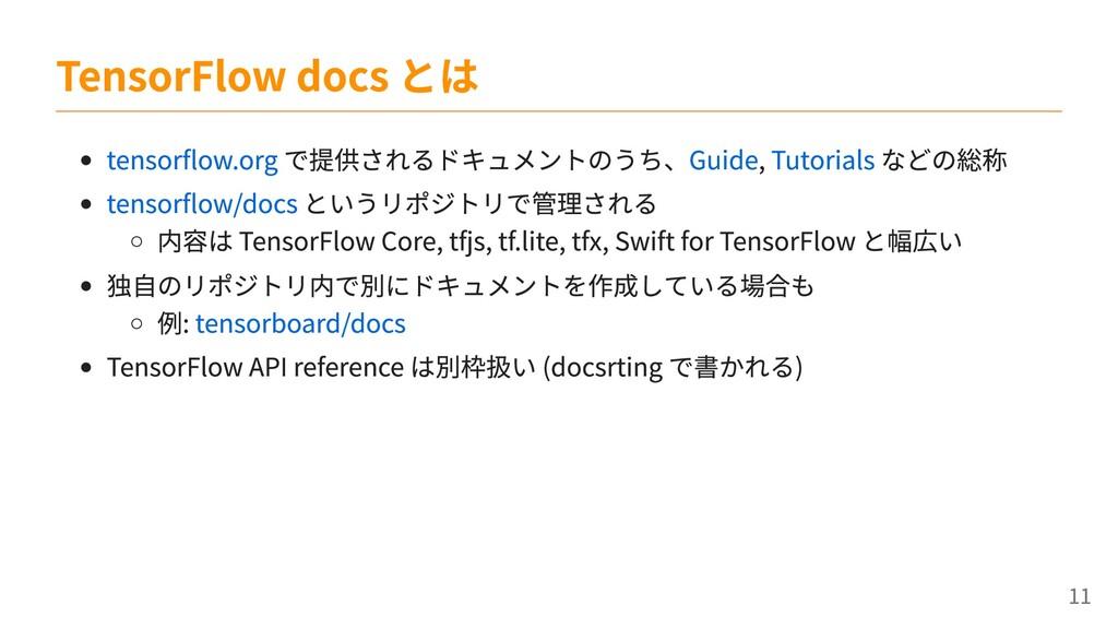 tensorflow.org で提供されるドキュメントのうち、Guide, Tutorials...