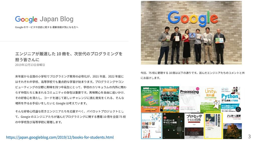https://japan.googleblog.com/2019/12/books-for-...