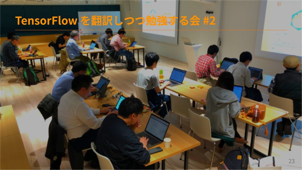 TensorFlow を翻訳しつつ勉強する会 #2 23