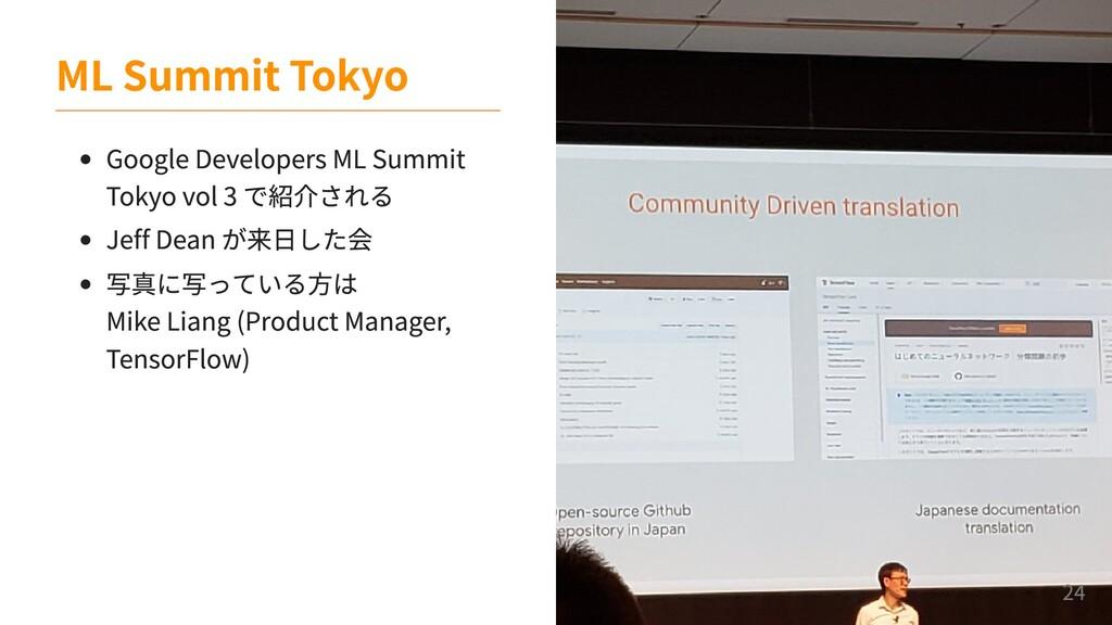 Google Developers ML Summit Tokyo vol 3 で紹介される ...