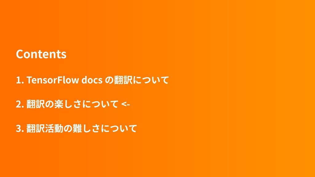 Contents 1. TensorFlow docs の翻訳について 2. 翻訳の楽しさにつ...