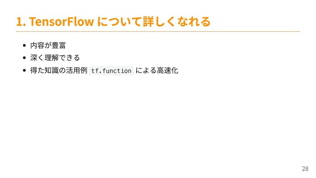 内容が豊富 深く理解できる 得た知識の活用例 tf.function による高速化 1. Te...