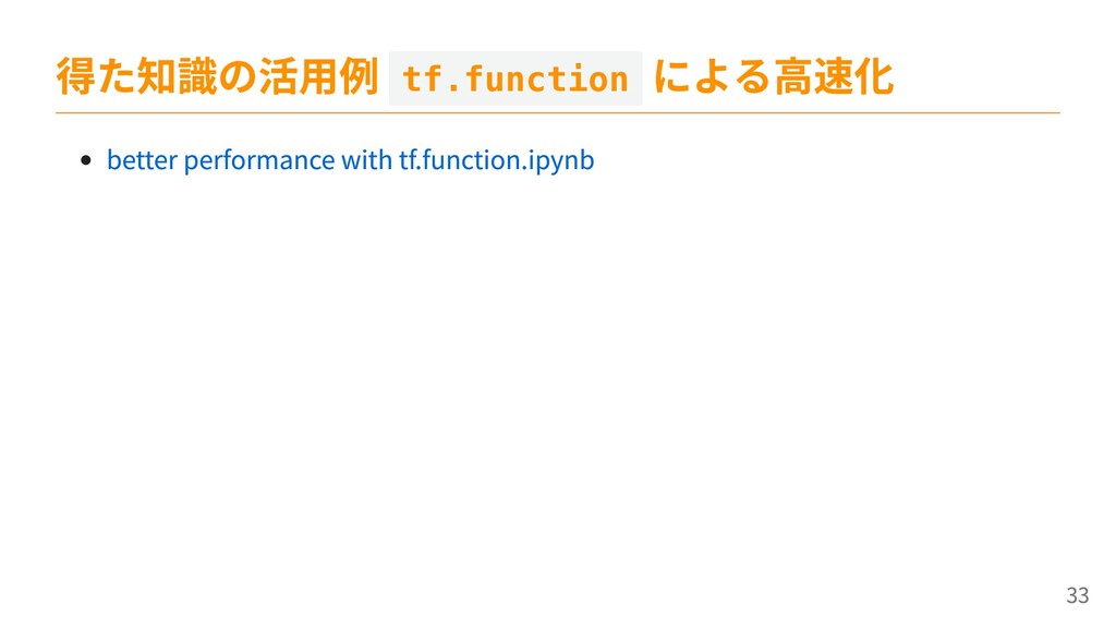 better performance with tf.function.ipynb 得た知識の...