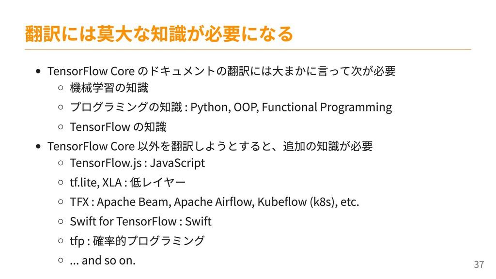 TensorFlow Core のドキュメントの翻訳には大まかに言って次が必要 機械学習の知識...