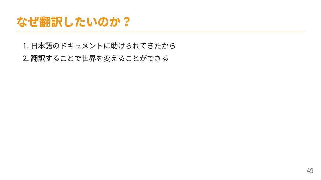 1. 日本語のドキュメントに助けられてきたから 2. 翻訳することで世界を変えることができる ...