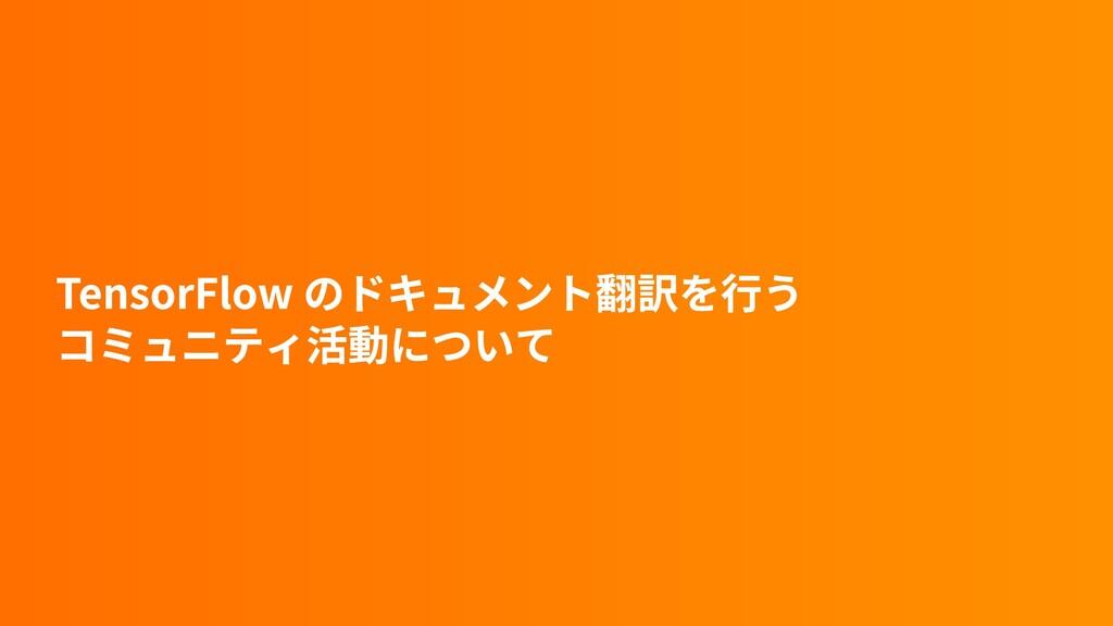 TensorFlow のドキュメント翻訳を行う コミュニティ活動について