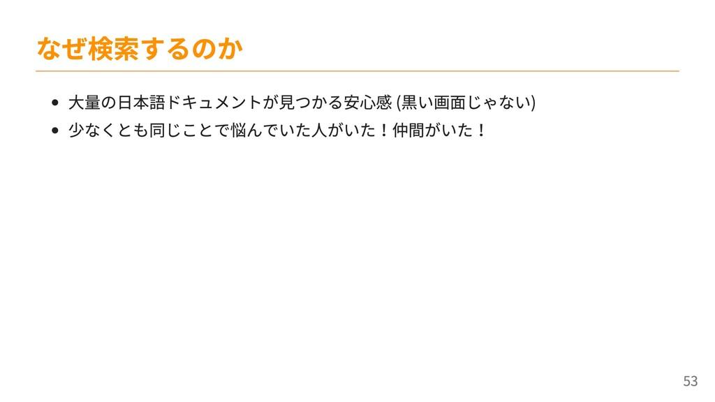 大量の日本語ドキュメントが見つかる安心感 (黒い画面じゃない) 少なくとも同じことで悩んでいた...