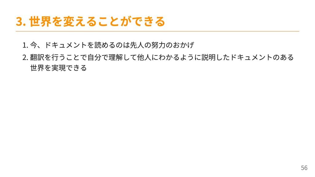 1. 今、ドキュメントを読めるのは先人の努力のおかげ 2. 翻訳を行うことで自分で理解して他人...