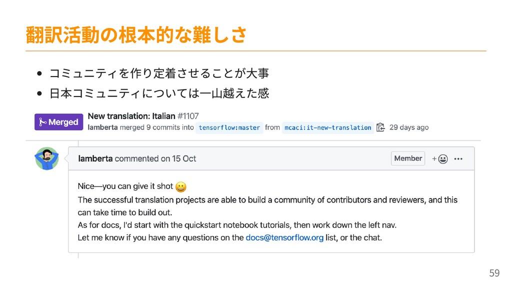 コミュニティを作り定着させることが大事 日本コミュニティについては一山越えた感 翻訳活動の根本...