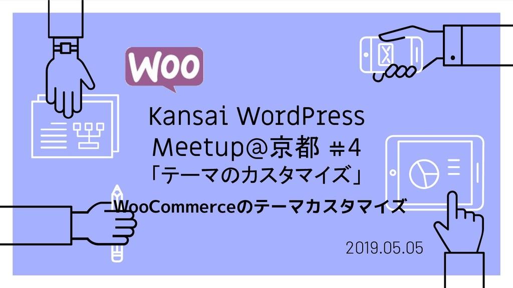 Kansai WordPress Meetup@京都 #4 「テーマのカスタマイズ」 2019...