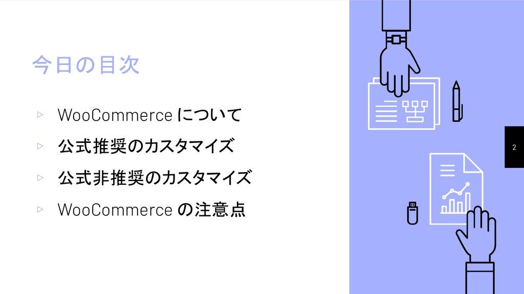 今日の目次 ▹ WooCommerce について ▹ 公式推奨のカスタマイズ ▹ 公式非推奨の...