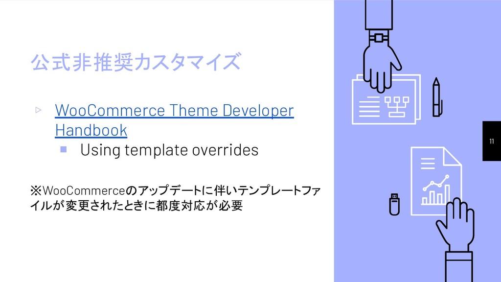 公式非推奨カスタマイズ ▹ WooCommerce Theme Developer Handb...