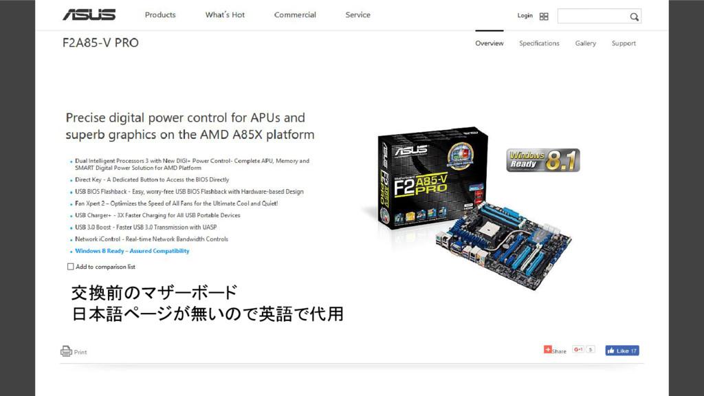 交換前のマザーボード 日本語ページが無いので英語で代用