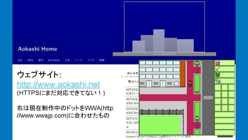 ウェブサイト: http://www.aokashi.net (HTTPSにまだ対応できてない...