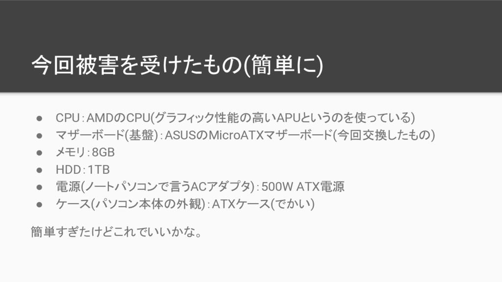 今回被害を受けたもの(簡単に) ● CPU:AMDのCPU(グラフィック性能の高いAPUという...