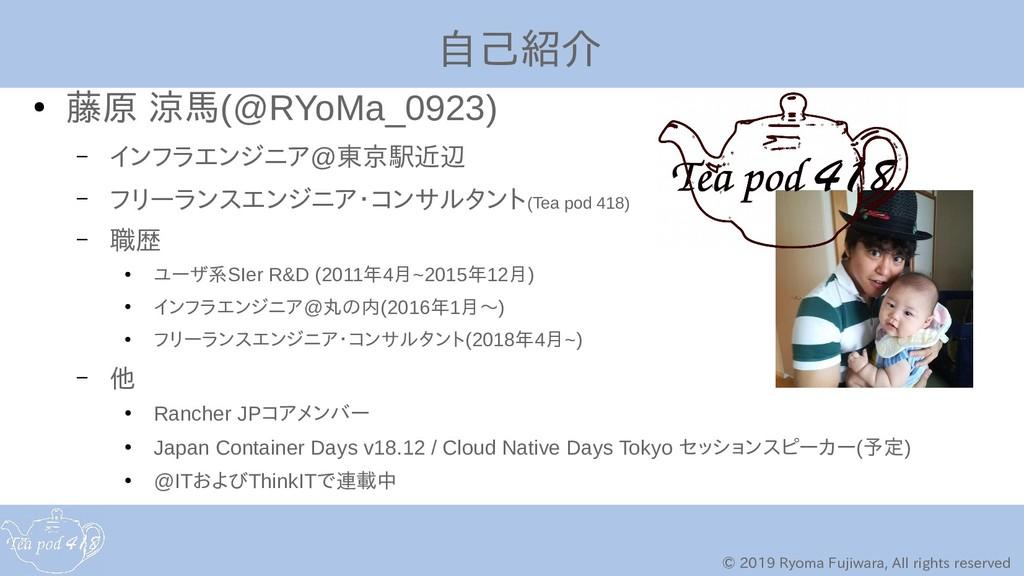 © 2019 Ryoma Fujiwara, All rights reserved 自己紹介...