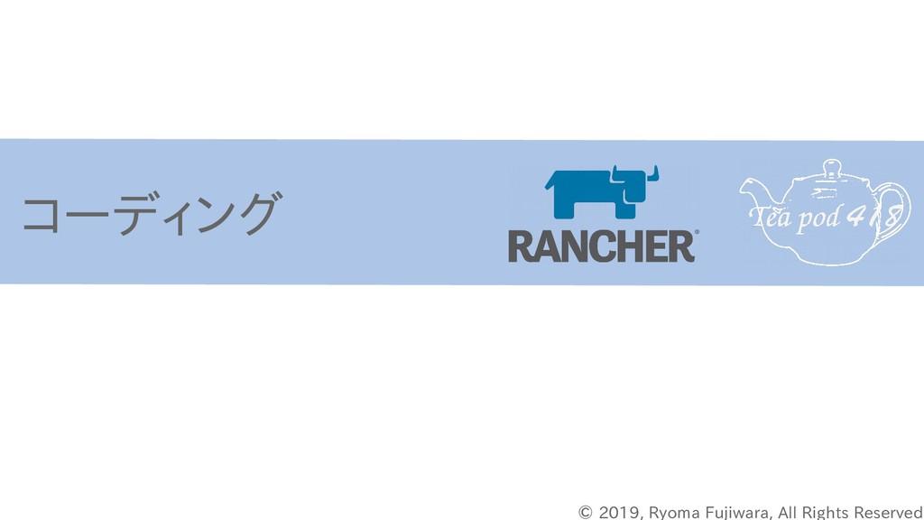 © 2019, Ryoma Fujiwara, All Rights Reserved コーデ...