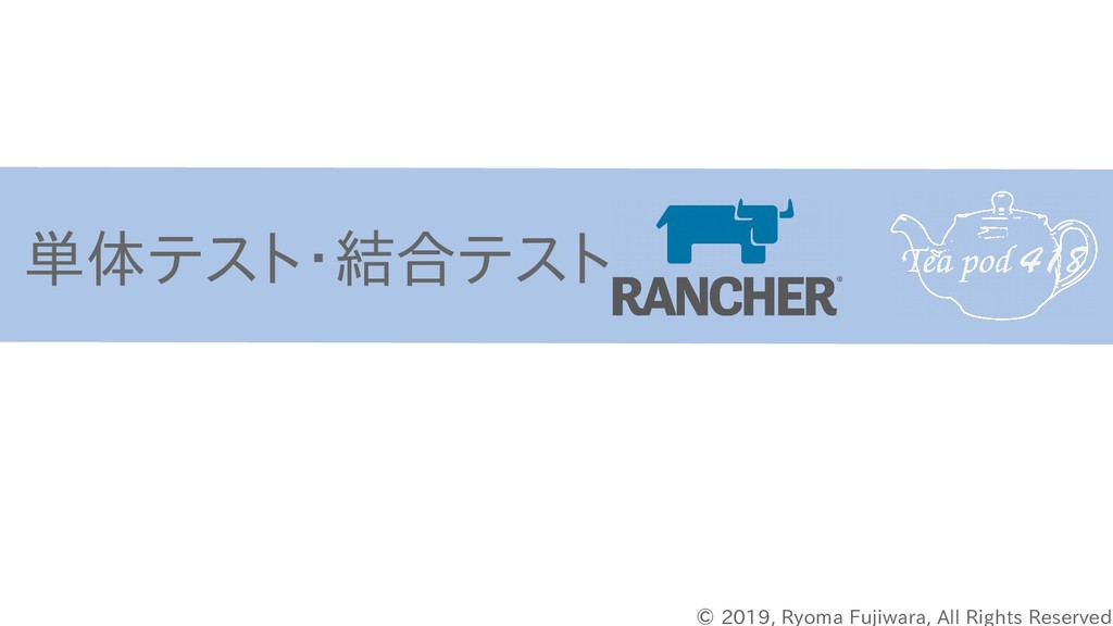 © 2019, Ryoma Fujiwara, All Rights Reserved 単体テ...