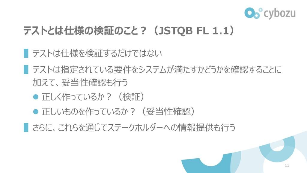 テストとは仕様の検証のこと︖(JSTQB FL 1.1) ▌テストは仕様を検証するだけではない...