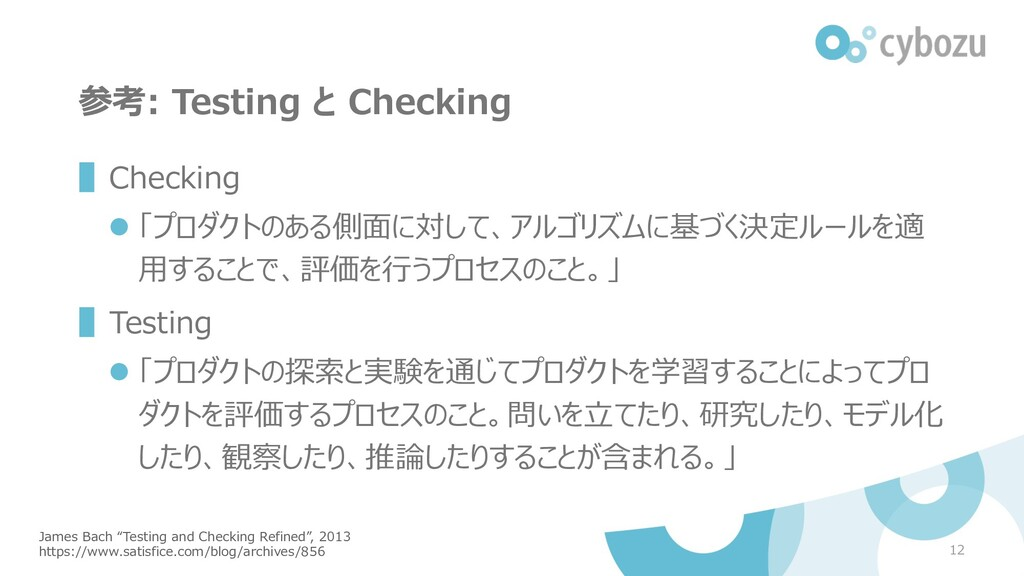 参考: Testing と Checking ▌Checking l 「プロダクトのある側⾯に...