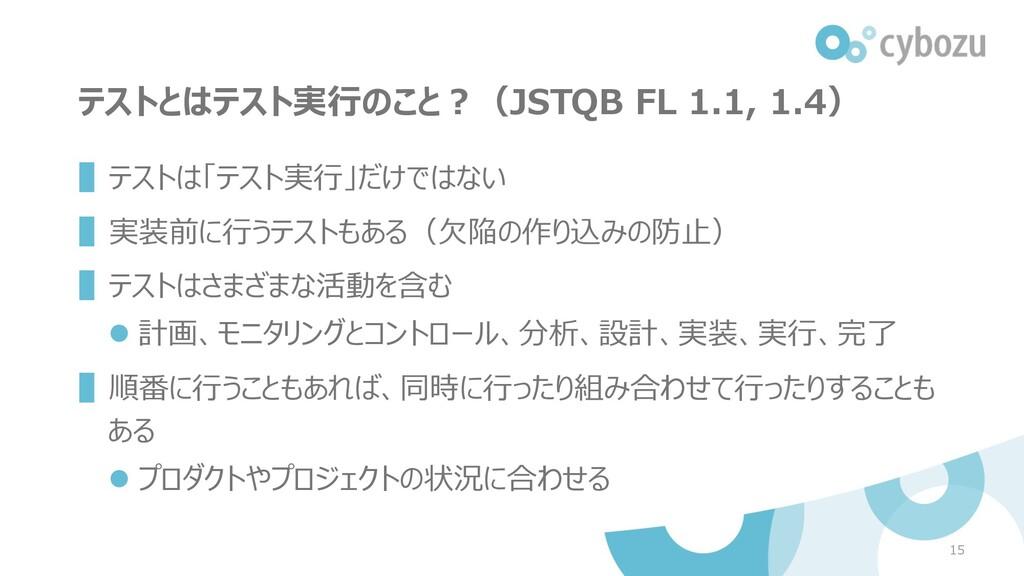 テストとはテスト実⾏のこと︖(JSTQB FL 1.1, 1.4) ▌テストは「テスト実⾏」だ...