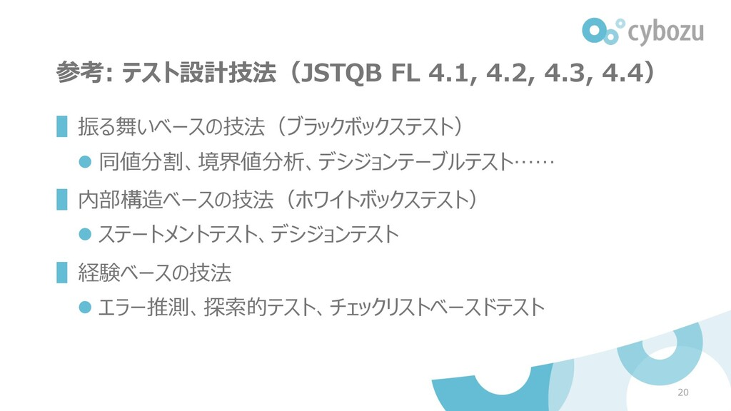 参考: テスト設計技法(JSTQB FL 4.1, 4.2, 4.3, 4.4) ▌振る舞いベ...