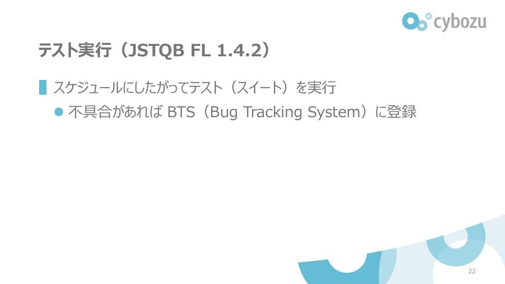 テスト実⾏(JSTQB FL 1.4.2) ▌スケジュールにしたがってテスト(スイート)を実⾏...