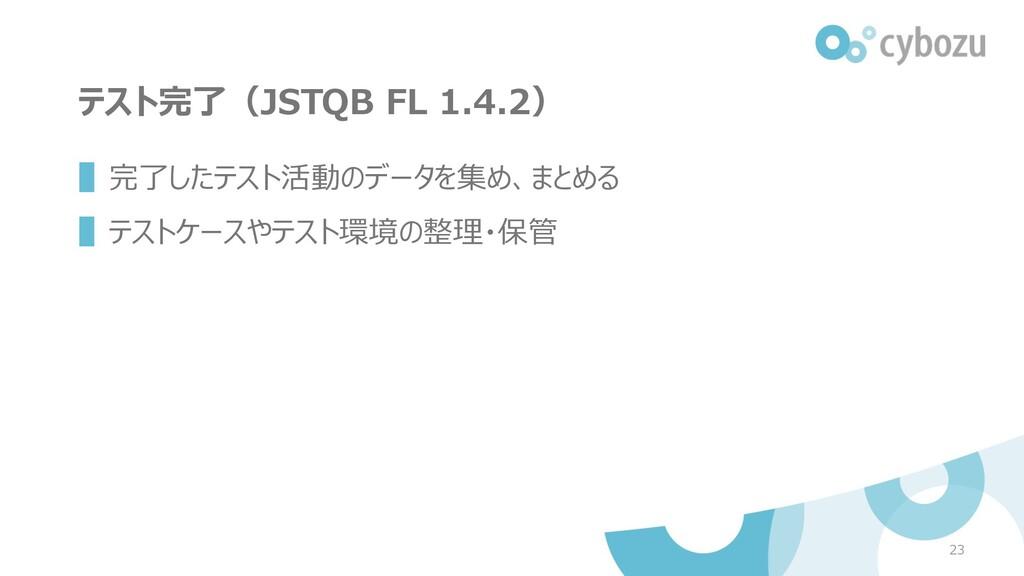 テスト完了(JSTQB FL 1.4.2) ▌完了したテスト活動のデータを集め、まとめる ▌テ...