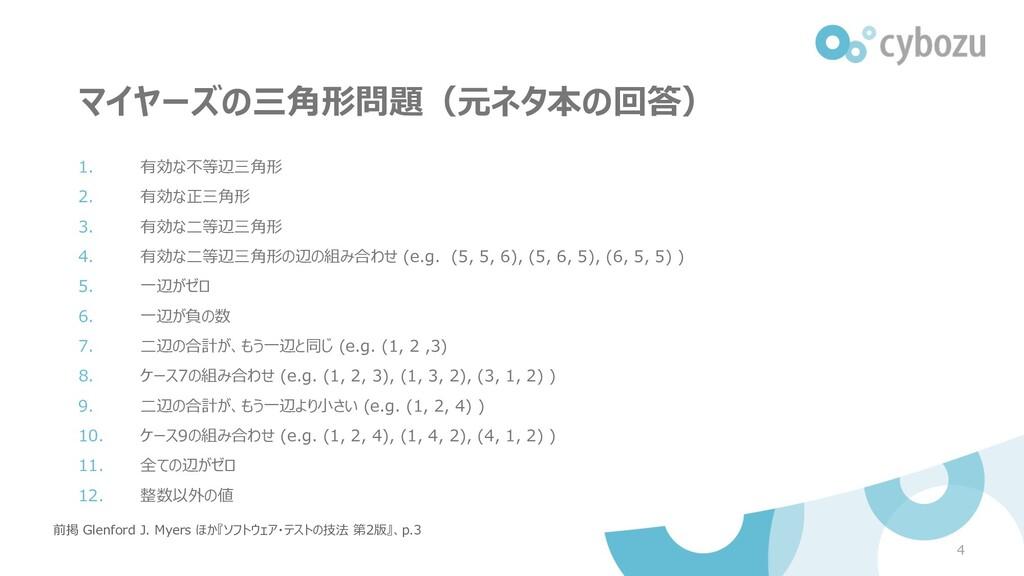 マイヤーズの三⾓形問題(元ネタ本の回答) 1. 有効な不等辺三⾓形 2. 有効な正三⾓形 3....