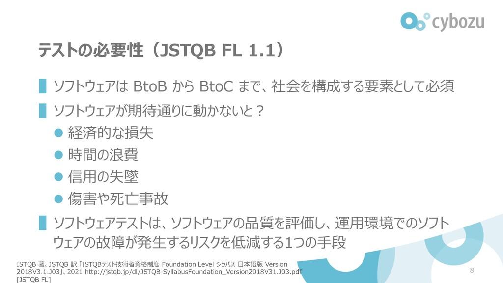 テストの必要性(JSTQB FL 1.1) ▌ソフトウェアは BtoB から BtoC まで、...