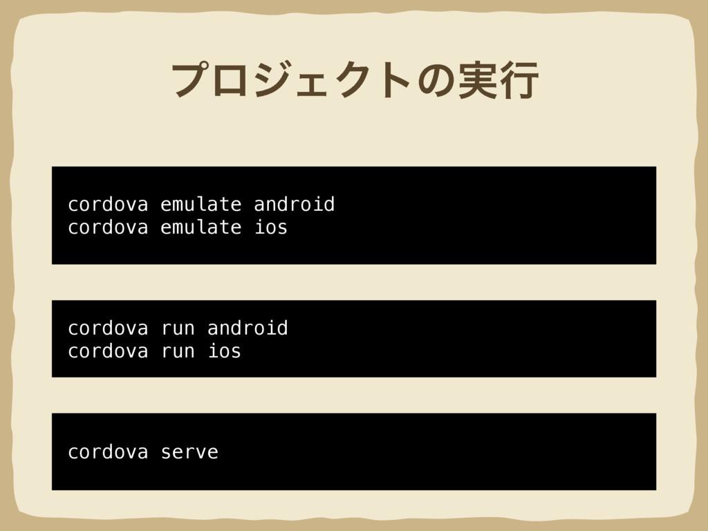ϓϩδΣΫτͷ࣮ߦ cordova emulate android cordova emula...