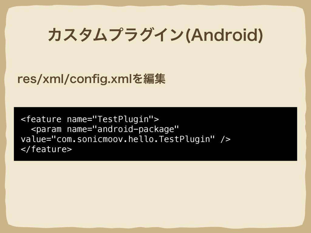 """ΧελϜϓϥάΠϯ """"OESPJE  <feature name=""""TestPlugin""""> ..."""